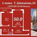 1-комнатная квартира, СЕВАСТОПОЛЬ, ТАРАСА ШЕВЧЕНКО