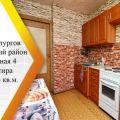 4-комнатная квартира, УЛ. ШКОЛЬНАЯ, 4
