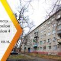 1-комнатная квартира, НОВОКУЗНЕЦК, 13-Й МИКРОРАЙОН