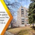 2-комнатная квартира, УЛ. ОРДЖОНИКИДЗЕ, 54А